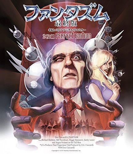 ファンタズム 最終版 4Kレストアデジタルリマスター 2枚組 Perfect Edition [Blu-ray]