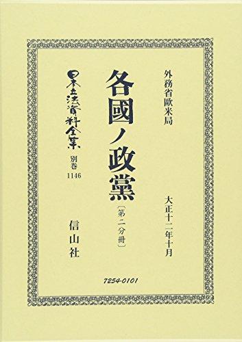 各國ノ政黨〔第二分冊〕 (日本立法資料全集)の詳細を見る