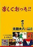 楽しく創った! ! ─太田大八とえほんの仲間たち (単行本図書)