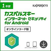 カスペルスキー インターネット セキュリティ for Android (最新版) | 1年1台版 | オンラインコード版 | Android対応