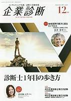 企業診断 2017年 12 月号 [雑誌]