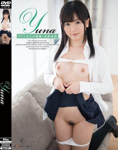 Yuna Princess adventure and Yume kimino Nana REbecca [DVD]