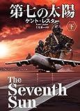 第七の太陽(下) (海外文庫)