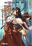 天国に涙はいらない (3) (電撃文庫 (0564))