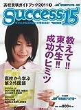 サクセス15 2011ー7―高校受験ガイドブック 特集:教えて!!東大生!!成功のヒミツ