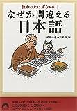 なぜか間違える日本語 (青春文庫)