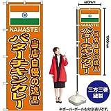 のぼり旗 当店自慢の逸品 バターチキンカレー YN-4826 (受注生産)【宅配便】
