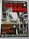 昭和・平成日本テロ事件史―貴重写真で見る日本裏面史の決定的瞬間 (別冊宝島セレクション)