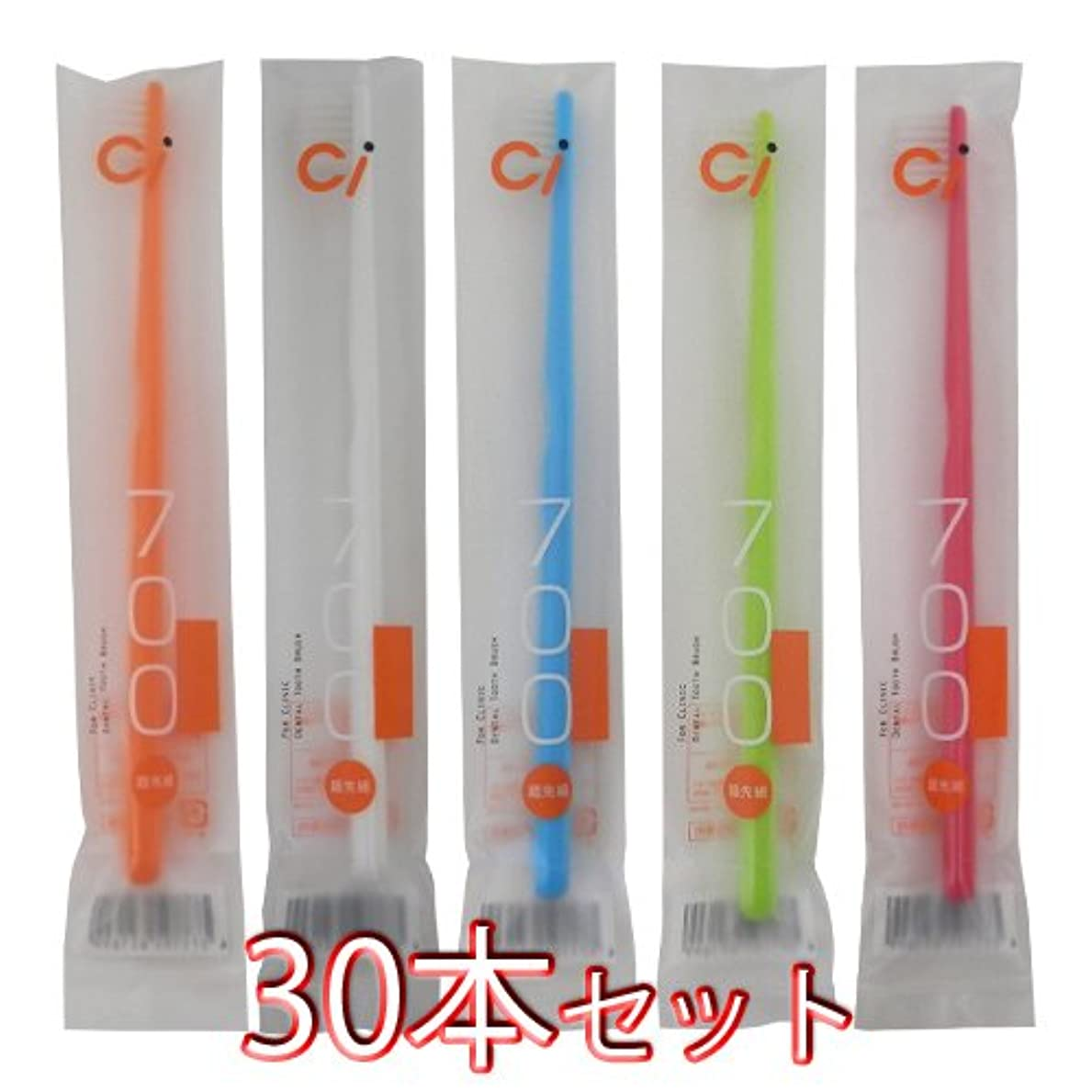 地味なほめるテラスCiメディカル Ci700 超先細 ラウンド毛 歯ブラシ(Mふつう) 30本セット
