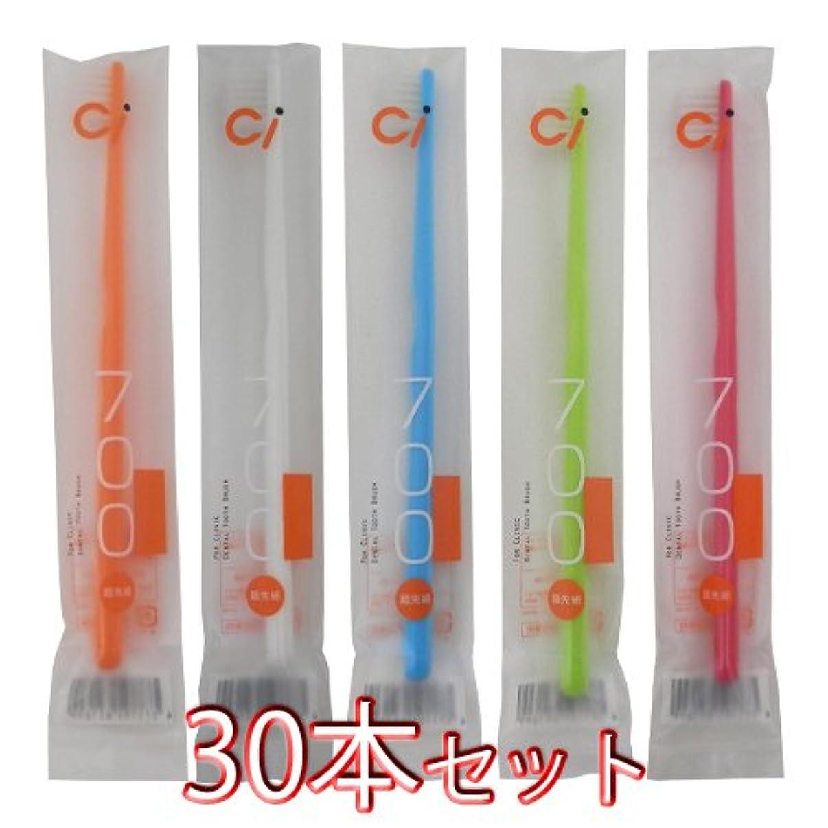 ぴかぴか共同選択五Ciメディカル Ci700 超先細 ラウンド毛 歯ブラシ(Mふつう) 30本セット