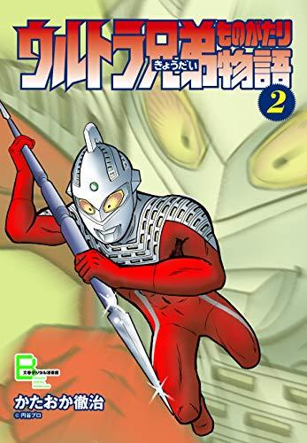 ウルトラ兄弟物語2 (文春デジタル漫画館)