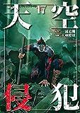 天空侵犯(17) (マンガボックスコミックス)