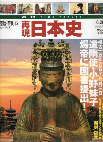 週刊再現日本史 原始・奈良(5) 607~644 (遣隋使・小野妹子煬帝に国書提出!)