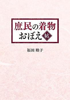 [福田睦子]の庶民の着物 おぼえ帖