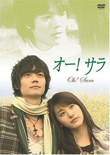 オー ! サラ [DVD]