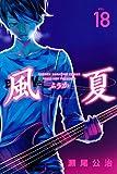 風夏(18) (週刊少年マガジンコミックス)