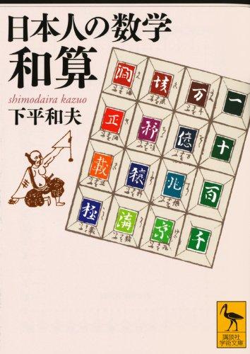日本人の数学 和算 (講談社学術文庫)の詳細を見る