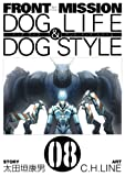 FRONT MISSION DOG LIFE & DOG STYLE8巻 (デジタル版ヤングガンガンコミックス)