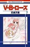 V・B・ローズ 7 (花とゆめコミックス)