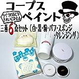 コープスメイク6点セット 【三善メイクマニュアル付き】