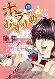 ホラーのおすすめ (1) (ウィングス・コミックス)