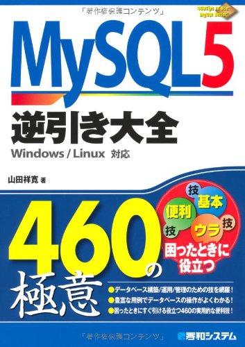 MySQL5逆引き大全460の極意の詳細を見る