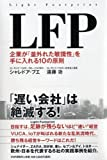 PHP研究所 シャレドア・ブエ/遠藤 功 LFPの画像