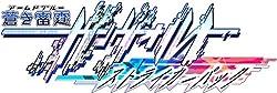 蒼き雷霆 ガンヴォルト ストライカーパック 限定版 (【特典】OVA『蒼き雷霆 ガンヴォルト』(DVD版)・ドラマCD &【Amazon.co.jp限定特典】A5クリアファイル 同梱)