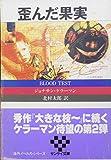 歪んだ果実 (サンケイ文庫―海外ノベルス・シリーズ)