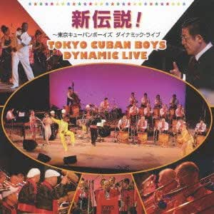 東京キューバンボーイズ結成60周年記念コンサートライブ