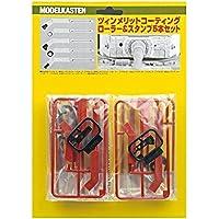 モデルカステン ツィンメリットコーティングローラー&スタンプ 5本セット ホビー用工具 R-1