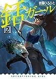銛ガール(2) (電撃コミックスNEXT)