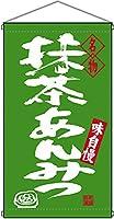 名物 抹茶あんみつ 吊り下げ旗 68200(受注生産)