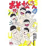 おそ松さん コミック 全10巻セット