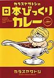 カラスヤサトシの日本びっくりカレー カラスヤサトシのびっくりカレー (ウィングス・コミックス)