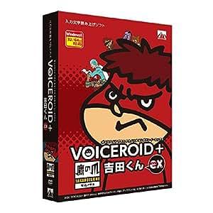 VOICEROID+ 鷹の爪 吉田くん EX