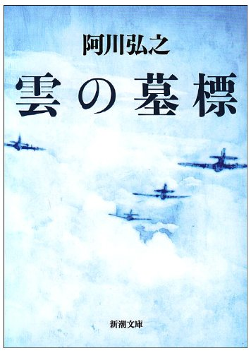 雲の墓標 (新潮文庫)の詳細を見る