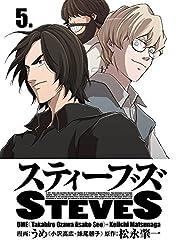 スティーブズ 5 (コルク)