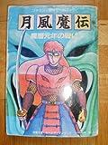 月風魔伝―魔暦元年の戦い (双葉文庫―ファミコン冒険ゲームブックシリーズ)