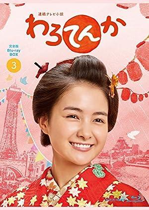 【Amazon.co.jp限定】連続テレビ小説 わろてんか 完全版 Blu-ray-BOX3(全3巻購入特典[わろてんか特製 夫婦茶碗]引換シリアルコード付)