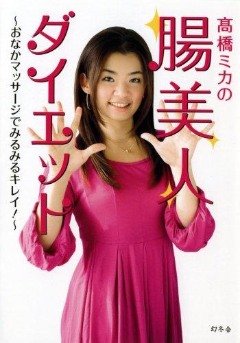高橋ミカの腸美人ダイエット―おなかマッサージでみるみるキレイ!の詳細を見る