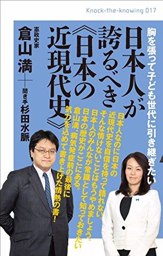 胸を張って子ども世代に引き継ぎたい 日本人が誇るべき《日本の近現代史》 (Knock‐the‐Knowing)の詳細を見る