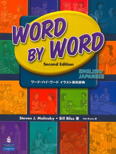 Word by Word Picture Dictionary (2E)  Picture Dictionary (Bilingual Edition)の詳細を見る