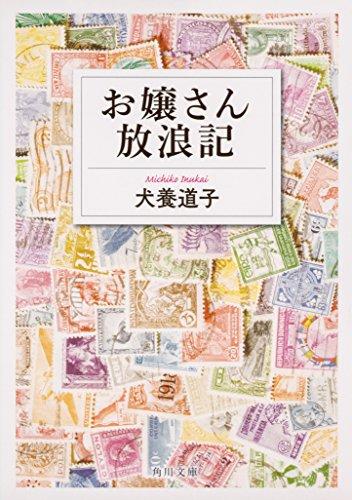 お嬢さん放浪記 (角川文庫)