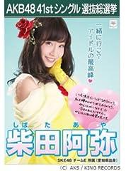 【柴田 阿弥】AKB48 僕たちは戦わない 41st シングル選抜総選挙 劇場盤限定 ポスター風生写真 SKE48チームE