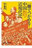 一冊でつかめる!中国近現代史―人民と権力と腐敗の170年  激動の記録 (講談社+α新書)