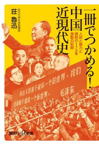一冊でつかめる!中国近現代史―人民と権力と腐敗の170年  激動の記録 (講談社+α新書)の詳細を見る