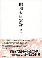 宮内庁 (著)新品: ¥ 2,041ポイント:60pt (3%)2点の新品/中古品を見る:¥ 2,041より