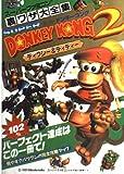 スーパードンキーコング2 (スーパーファミコン裏ワザ大全集)