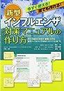 今すぐ使える!誰でも作れる!新型インフルエンザ対策マニュアルの作り方―厚生労働省の事業者・職場における新型インフルエンザ対策ガイドラインに基づく (Jihyo books)